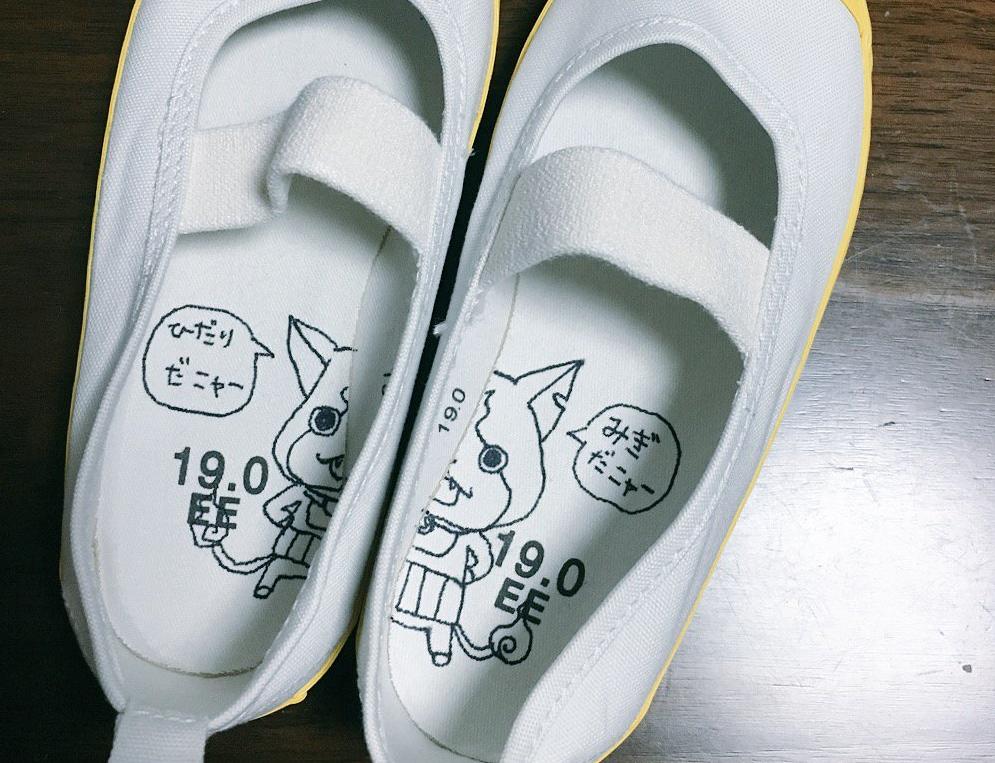 chaussons japonais 2